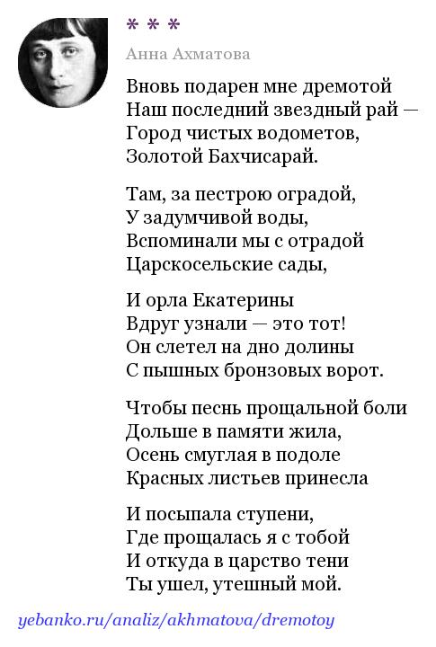 отца, анна ахматова стихи про осень быть