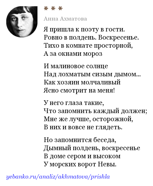 наконец, анна ахматова стихи гость никогда