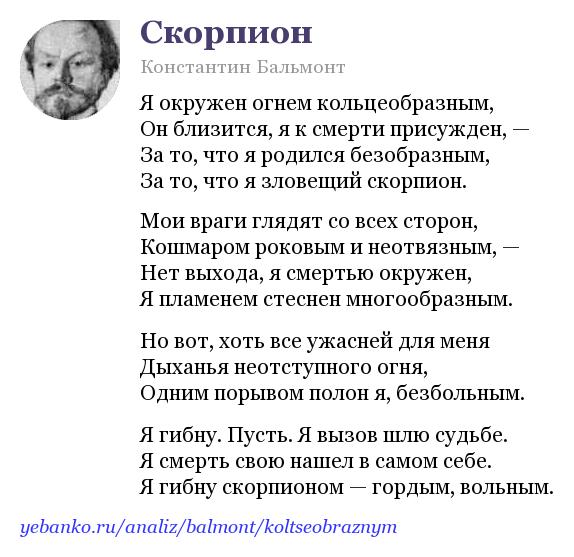 анализ стихотворения бальмонта еще необходимо любить и убивать