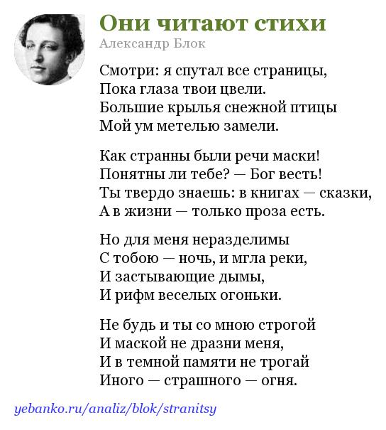 блок стихи стихи
