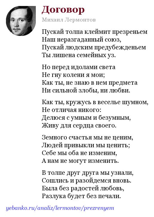 лермонтов договор анализ стихотворения