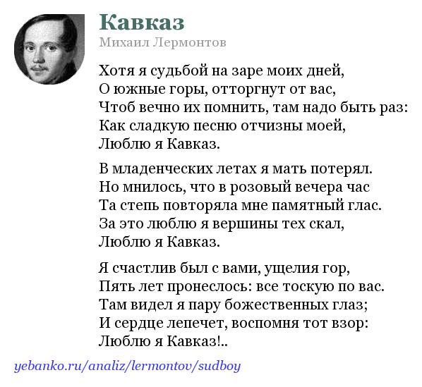 Лермонтов стихи красивые о кавказе, смс открытки