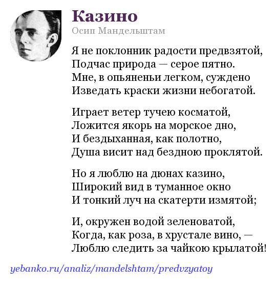 Анализ стихотворения казино мандельштама где работают игровые аппараты в новомосковске