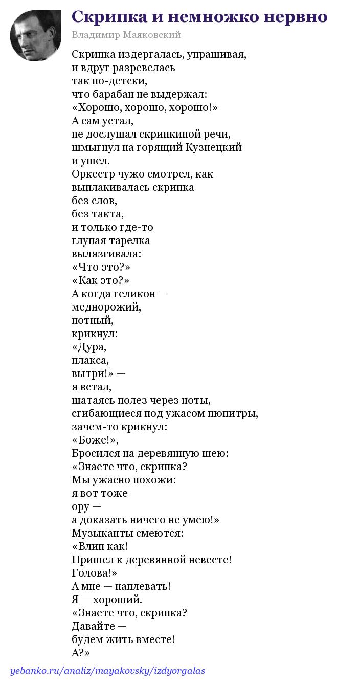 маяковский стихотворение скрипка и немножко нервно пожалуй