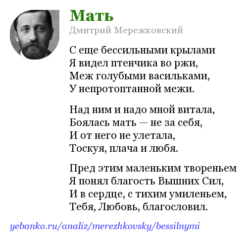 анализ стихотворения мережковского мать