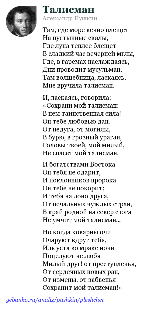 волтер талисман стихи пушкина первой