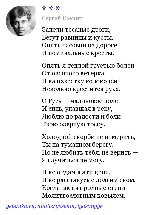 стихотворения запели