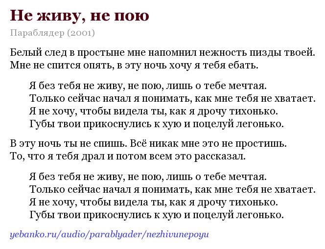 Я без тебя не живу не пою, секс деревенских русское